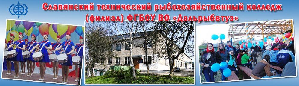 Славянский технический рыбохозяйственный колледж